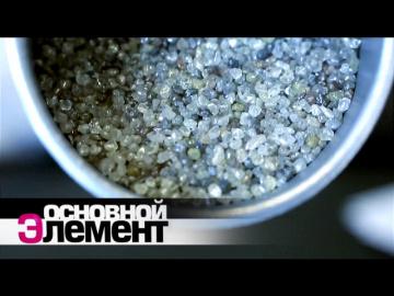 Как делают бриллианты. Рождение бриллианта. Основной элемент