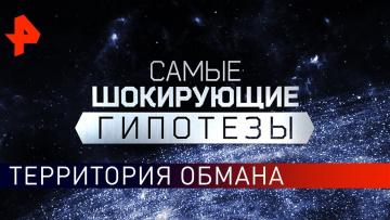 Территория обмана. Самые шокирующие гипотезы (23.09.2019).