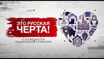 Засекреченные списки. Это русская черта! 12 особенностей национального характера.  (15.05.2021)