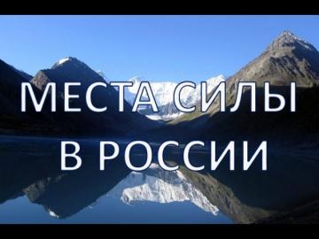 ТОП-5 мест силы в России