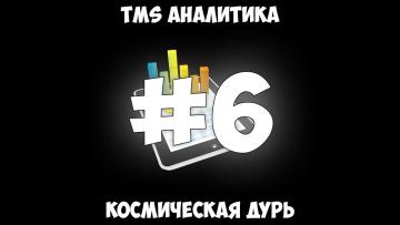 TMS Аналитика #6 - Космическая дурь