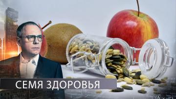 Семя здоровья. Самые шокирующие гипотезы. 15.09.2020