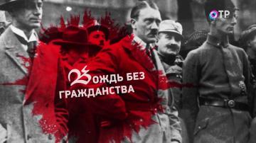 """""""Вспомнить все"""". Австрия до и после Второй мировой войны. Леонид Млечин"""