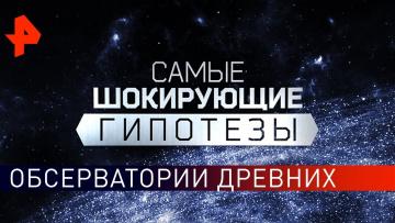 Обсерватории древних. Самые шокирующие гипотезы (14.11.2019)