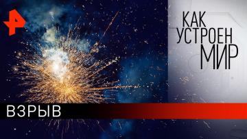 """Взрыв. """"Как устроен мир"""" с Тимофеем Баженовым (27.05.2019)"""