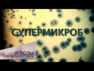 Супермикроб. Угрозы современного мира - Наука