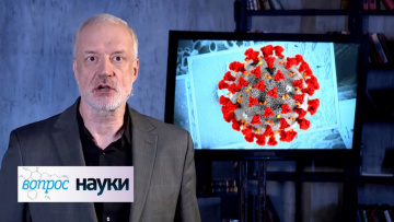Коронавирус 2019-nCoV.  Вопрос науки с Алексеем Семихатовым
