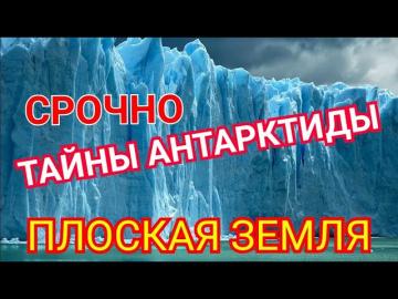 Плоская Земля. Тайны Антарктиды. Ледяная Стена