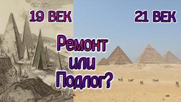 Египетские Пирамиды, стройка 19 века?