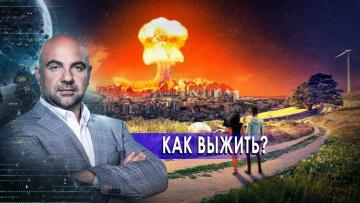 """Как выжить?. «Как устроен мир"""" с Тимофеем Баженовым (20.10.2020)"""