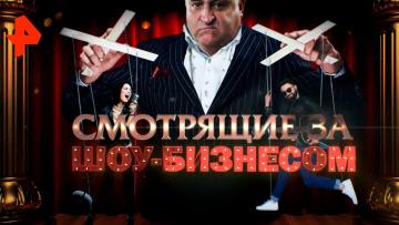 Смотрящие за шоу-бизнесом. Документальный спецпроект (06.12.2019)