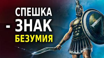 Спартанская Мудрость