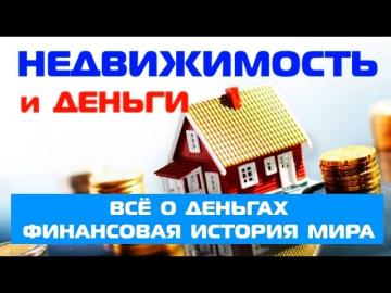 Недвижимость и деньги / Всё о деньгах. Финансовая история мира ч.5