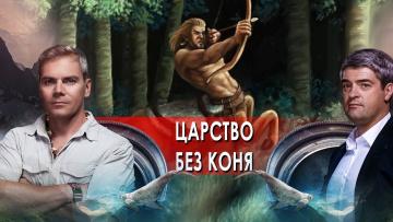 Царство без коня. НИИ РЕН ТВ. (21.09.2021)