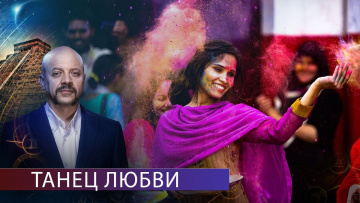 Индийские танцы. Загадки человечества. 15.09.2020