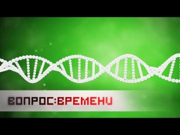 ДНК - Досье На Клетку. Вопрос времени