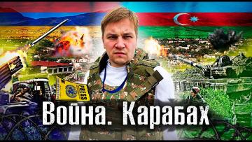 Под обстрелом в окопах. Война в Карабахе с 2 сторон