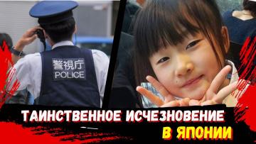 Загадочное исчезновение Misaki Ogura. Куда пропала девочка из Японии? Загадка без ответа