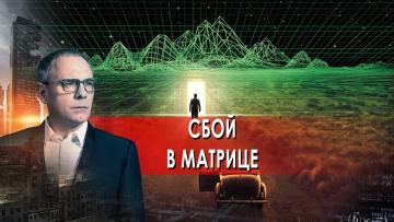 Сбой в матрице. Самые шокирующие гипотезы с Игорем Прокопенко (20.09.2021)
