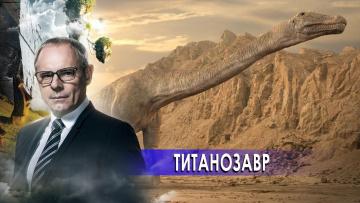 Титанозавр. Странное дело. Документальный фильм. (12.01.2021)
