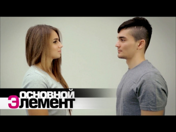 Мужчины и женщины. Фильм 1. Основной элемент