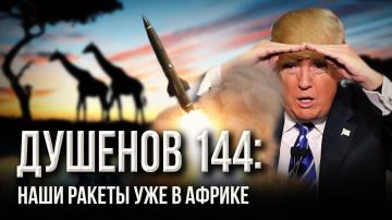 Душенов 144. Ночной кошмар Трампа: стратегическая русская водка