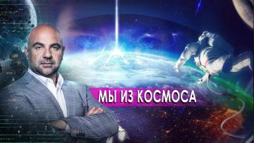 """Мы из космоса.  «Как устроен мир"""" с Тимофеем Баженовым (09.10.2020)"""