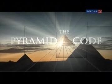 Секретный код египетских пирамид. 1 cерия  - Полоса мира