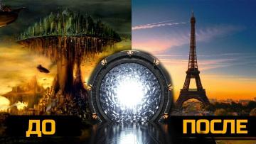 Допотопная Франция и порталы в иные миры!