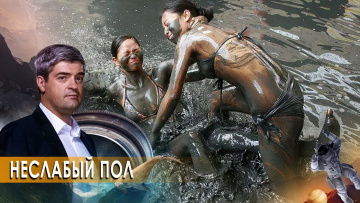 Неслабый пол. НИИ РЕН ТВ (01.10.2020)
