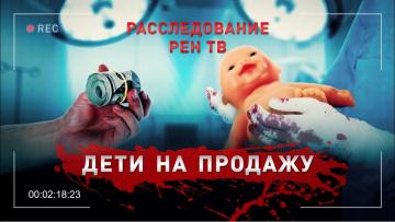 Дети на продажу. Документальный спецпроект. (03.08.2020)