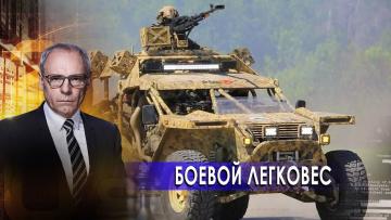 Боевой легковес. Военная тайна с Игорем Прокопенко (13.02.2021)