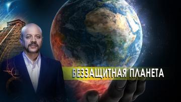 Беззащитная планета. Загадки человечества с Олегом Шишкиным (13.10.2020)