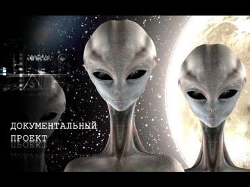 Пришельцы из прошлого. Документальный проект