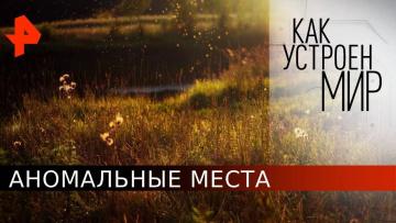 Аномальные зоны. Как устроен мир с Тимофеем Баженовым (29.05.2020)