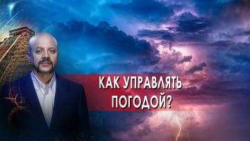 Как управлять погодой? Загадки человечества с Олегом Шишкиным (23.09.2021)
