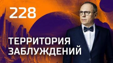 Голая мода. Выпуск 228 (17.11.2018). Территория заблуждений.