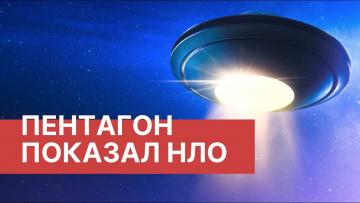 Пентагон показал НЛО. Официальное видео с НЛО опубликовано Пентагоном