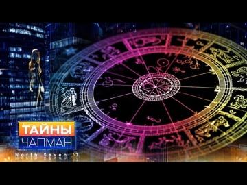 О чём молчат астрологи. Тайны мира с Анной Чапман