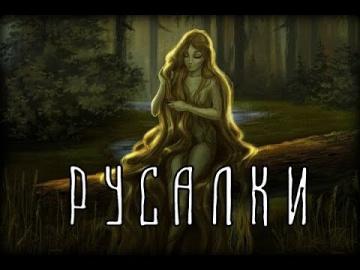 Славянская мифология | Русалки