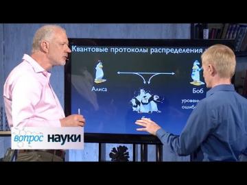 Квантовая криптография. Вопрос науки с Алексеем Семихатовым