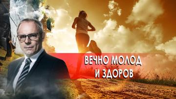 Вечно молод и здоров. День сенсационных материалов с Игорем Прокопенко.(23.10.2020)