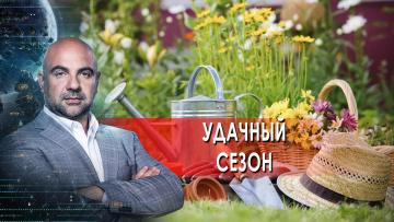 """Удачный сезон. """"Как устроен мир"""" с Тимофеем Баженовым. (28.04.2021)"""