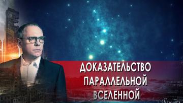 Доказательство параллельной вселенной. Самые шокирующие гипотезы с Игорем Прокопенко (13.09.2021)