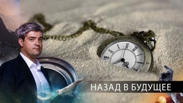 Назад в будущее. НИИ РЕН ТВ.15.09.2020
