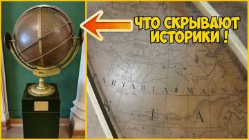 Великая Тартария на глобусе Елизаветы Петровны в Оружейной Палате