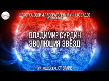 Эволюция Звёзд. Владимир Сурдин