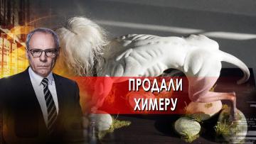 Продали химеру. Военная тайна с Игорем Прокопенко (22.05.2021)