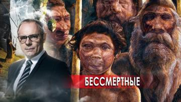 Бессмертные далекие предки. Странное дело. Документальный фильм. (04.01.2021).