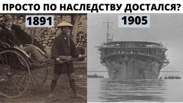 Откуда у Японии флот? Японский флот, который непонятно откуда взялся. Япония - военная база Руси?